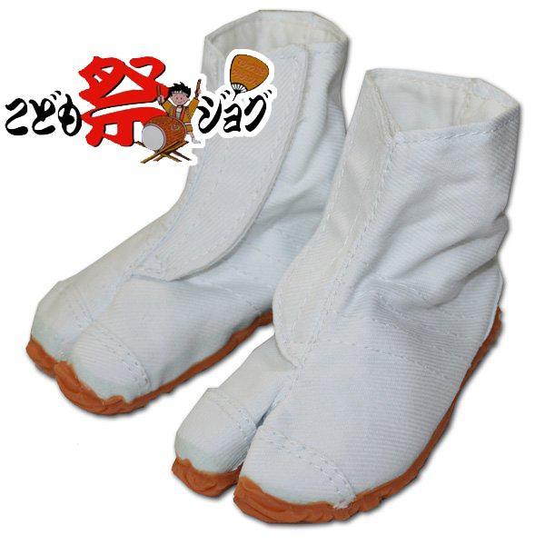 お祭用品/地下足袋 こども祭足袋ジョグ 白 13.0cm〜18.0cm|roco
