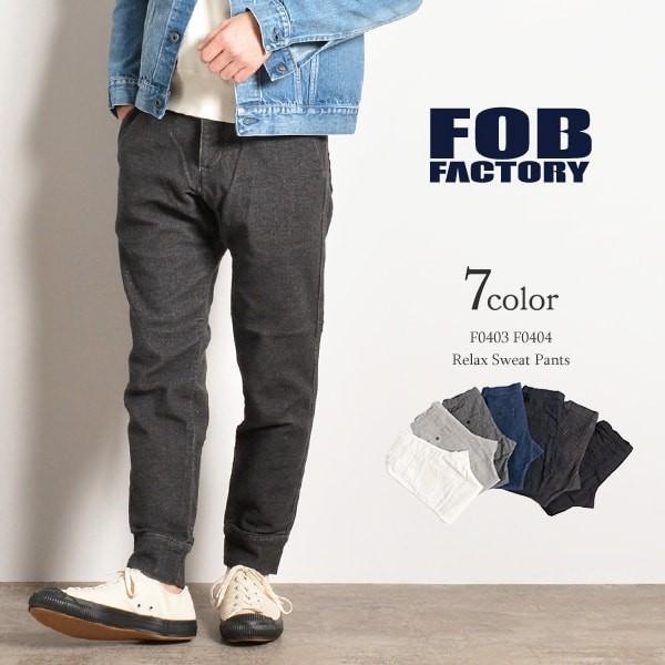 FOB FACTORY(FOBファクトリー) F0403 F0404 リラックス スウェットパンツ / メンズ / スリム / 日本製