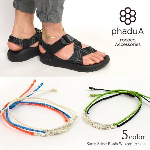 phaduA(パ・ドゥア) カレンシルバー ビーズ ワックスコード アンクレット / メンズ / レディース / ミサンガ / ペア可