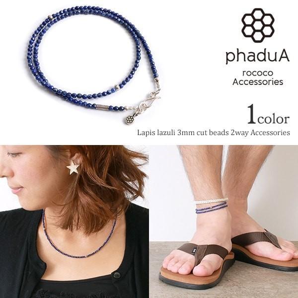phaduA(パ・ドゥア) ラピスラズリ 3mm カットビーズ 2way / ネックレス アンクレット / メンズ レディース