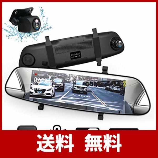 DuDuBell ドライブレコーダー 前後カメラ ミラー型 前後1080PフルHD SONYセンサー 外付けGPS付 7インチタッチパネル スーパー暗|rocos-store