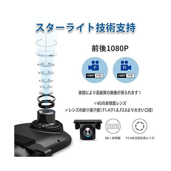 DuDuBell ドライブレコーダー 前後カメラ ミラー型 前後1080PフルHD SONYセンサー 外付けGPS付 7インチタッチパネル スーパー暗|rocos-store|02