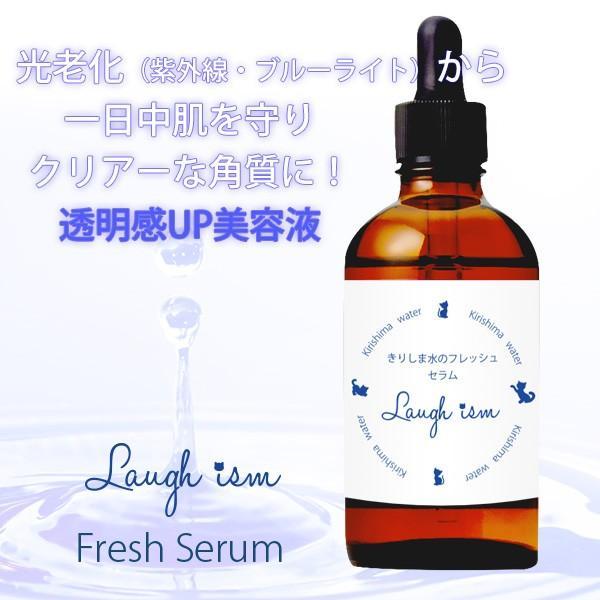 【Laugh ism/ラフイズム】フレッシュセラム(美容液)|rocoslife