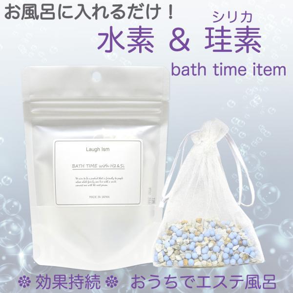 【Laugh ism/ラフイズム】珪素と水素のエステ風呂|rocoslife