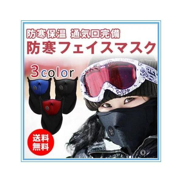 防寒保温 通気口完備 ニュースタイル。通気口完備防寒フェイスマスク三色選択可 代引き不可 防寒 マスク |rodend