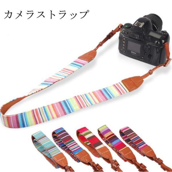 カメラ用 一眼レフ用 カメラストラップ レインボー 一眼 かわいい 民族風 ストラップ おしゃれ斜めがけ シンプルな マルチカラー ネックストラップ