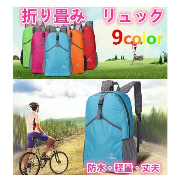 撥水加工 折り畳み アウトドアリュック  旅行 携帯便利  リュックバッグ 30L 軽量設計|rodend