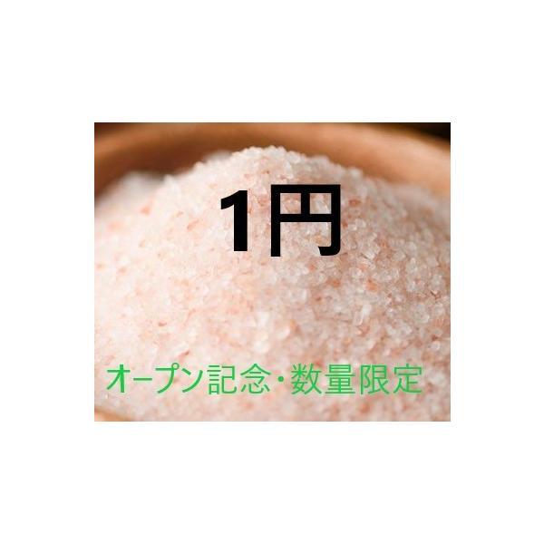 数量限定・激安特価品 オープン記念 ヒマラヤ岩塩バスソルト 20g 入浴剤 あら塩 1円|rokumei-y