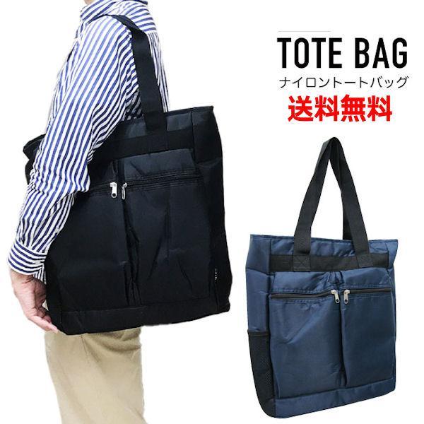 大型 ショルダートートバッグ 縦型メンズ  持ち手調整できる ナイロン出ポケットトート 1〜2泊旅行 ビジネス トラベル 部活 通勤 通学鞄|romanbag