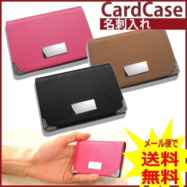 カードケース レディース 名刺入れ ハードタイプ  レザー 横長タイプ☆メール便可