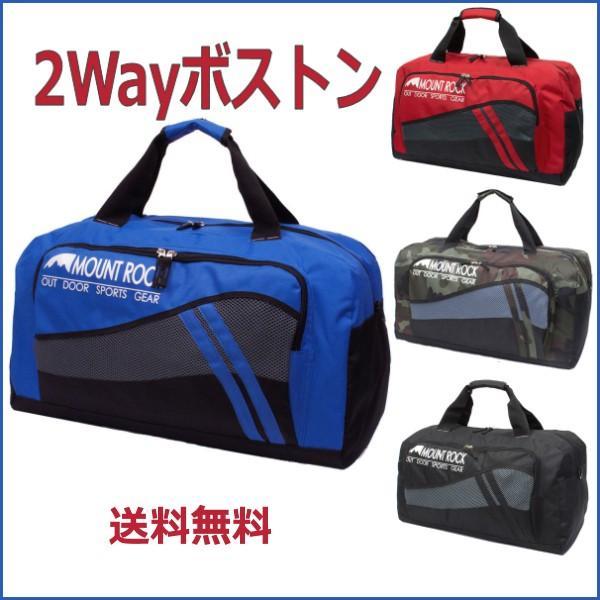 ボストンバッグ レジャーバッグ スポーツバッグ メンズ スポーティーな多機能2ライン 男女通用 トラベル 修学旅行 出張 旅行鞄 romanbag