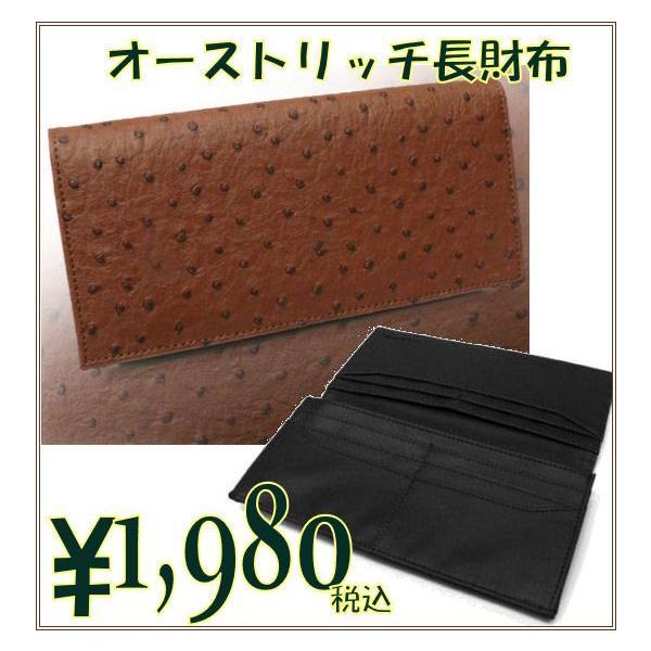 メンズ 長財布 オーストリッチ調 二つ折りロングウォレット メール便可|romanbag