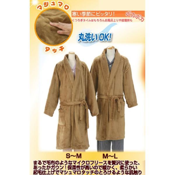 ... フリースガウン 着る毛布 バスローブ 風呂上り くつろぎタイム 早朝肌寒い時 男女兼用ルームウェア ...