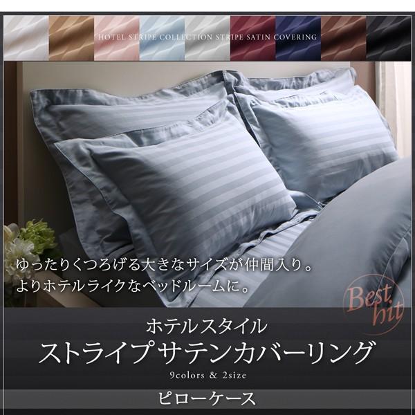 ピローケース 枕カバー1枚  50×70cm用 9色から選べるホテルスタイル ストライプサテンカバーリング 寝具カバー|romanbag|02