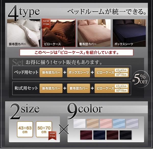 ピローケース 枕カバー1枚  50×70cm用 9色から選べるホテルスタイル ストライプサテンカバーリング 寝具カバー|romanbag|03