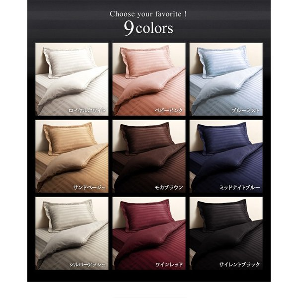 ピローケース 枕カバー1枚 43×63cm用 9色から選べるホテルスタイル ストライプサテンカバーリング 寝具カバー romanbag 03