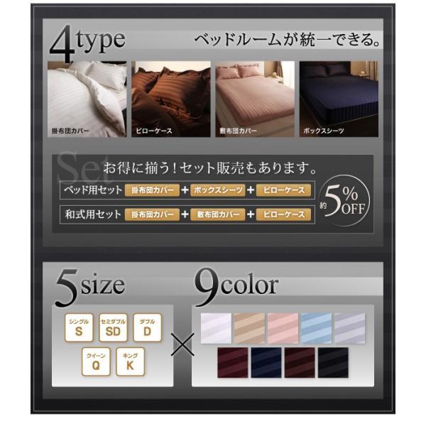 ピローケース 枕カバー1枚 43×63cm用 9色から選べるホテルスタイル ストライプサテンカバーリング 寝具カバー romanbag 04