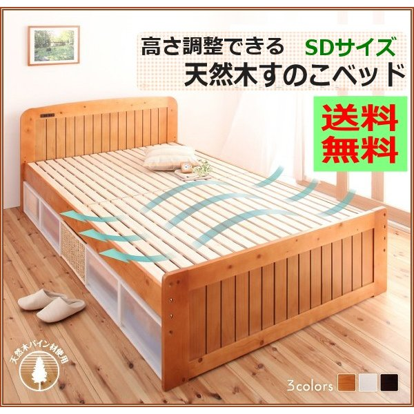 天然木すのこベッド 3段階高さ コンセント付き 通気性 抜群 木製ベッド セミダブル|romanbag