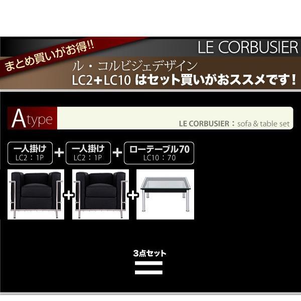 イタリア本革 デザイナーズソファの定番 ル・コルビジェ シリーズ GRANDComfort 3点セット Bタイプ(1+2+70) romanbag 03