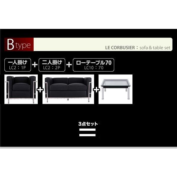 イタリア本革 デザイナーズソファの定番 ル・コルビジェ シリーズ GRANDComfort 3点セット Bタイプ(1+2+70) romanbag 04