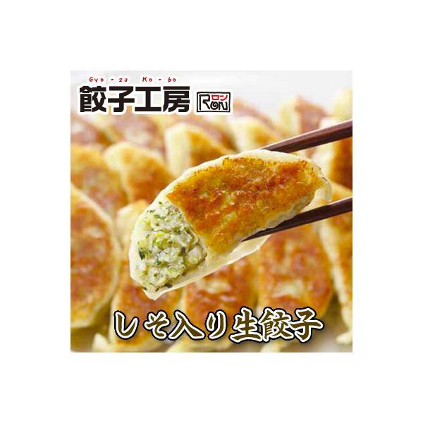 餃子 取り寄せ マツコの知らない世界に当店が紹介されましたしそ入り生餃子 冷凍 餃子工房ロン みまつ食品