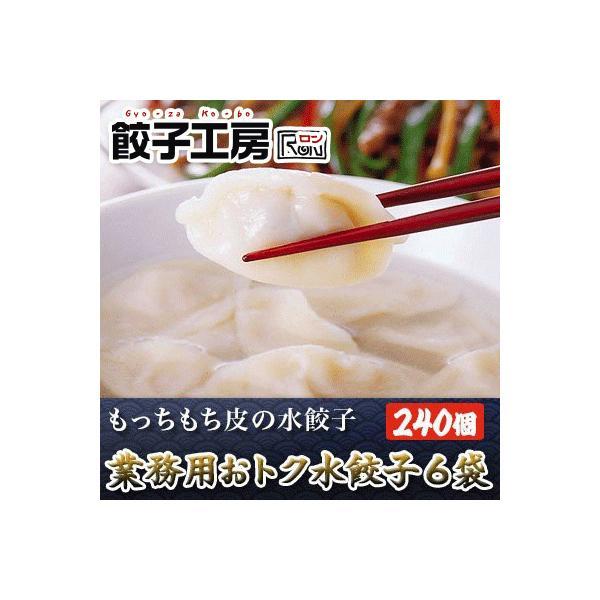 餃子 取り寄せ マツコの知らない世界に当店が紹介されました 業務用おトク水餃子6袋 送料無料 冷凍 餃子工房ロン みまつ食品