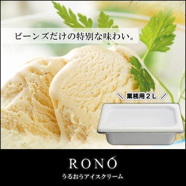 【業務用2リットル】バニラ 【うるおうアイスクリーム】 ベストスイーツ受賞の手作りアイス