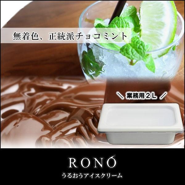 【業務用2リットル】チョコミント 【うるおうアイスクリーム】 ベストスイーツ受賞の手作りアイス