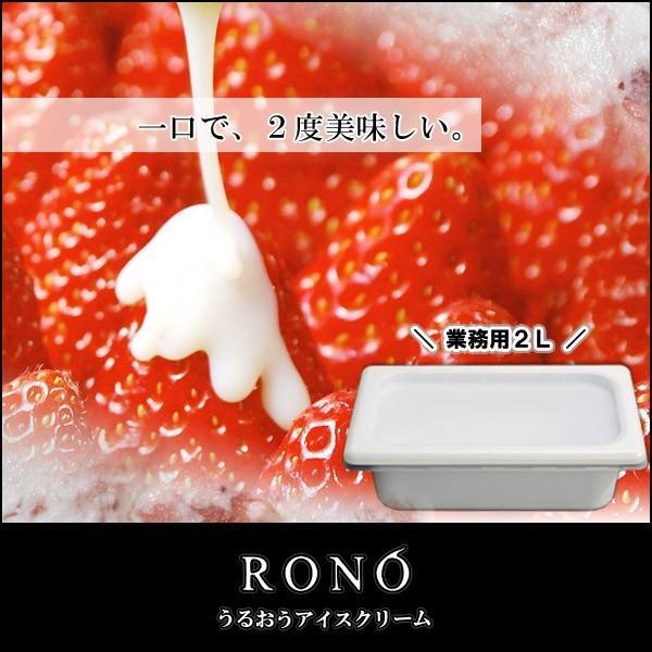 【業務用2リットル】いちごミルク 【うるおうアイスクリーム】 ベストスイーツ受賞の手作りアイス