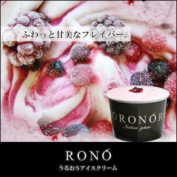 【うるおうアイスクリーム】ラズベリー 140mlカップ ベストスイーツ受賞の手作りアイス