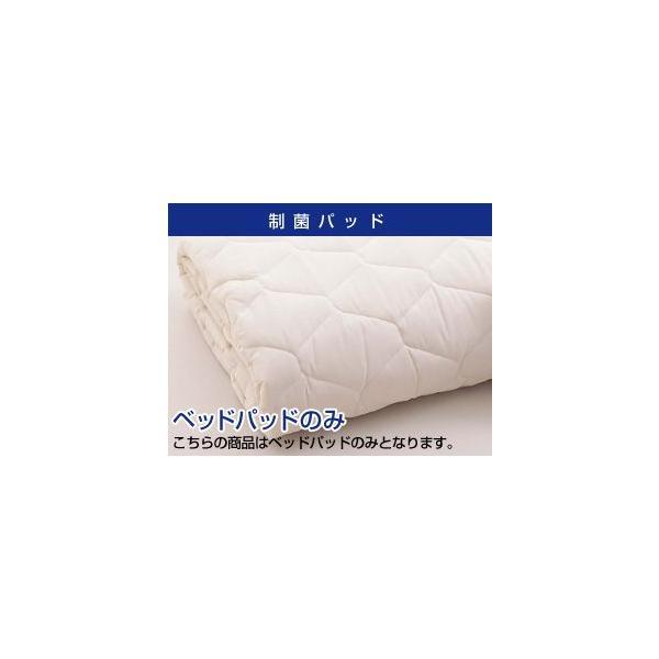 ホテル仕様 ドリームベッド〜ベッドパッド  制菌パッド シングルサイズ|room-cr
