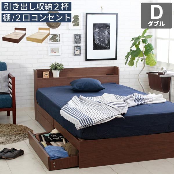 ベッド ダブルベッド ベッドフレーム 収納付きベッド コンセント付き 木製 エミー|room-cr