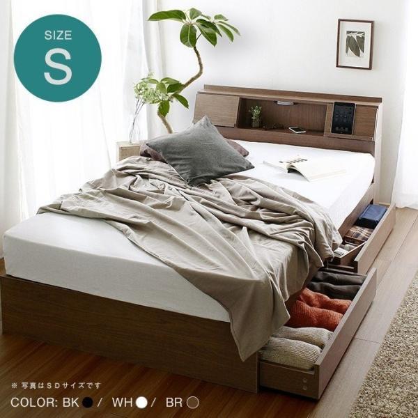 ベッドベッドフレームシングルベッド収納付きベッド引き出し照明コンセントUSB棚フラップテーブルフランUSB