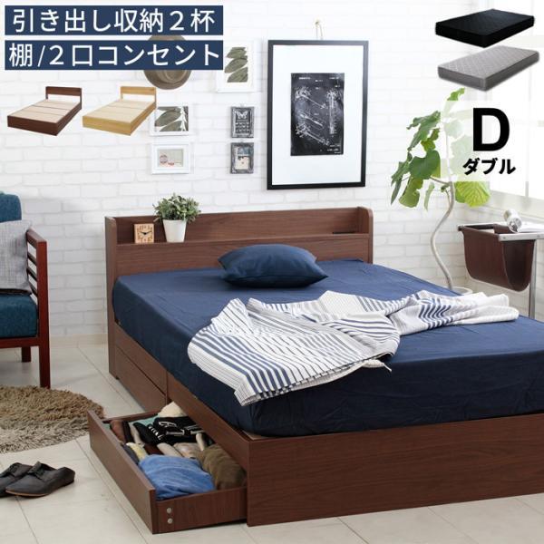 ベッドダブルベッドマットレスセット収納付きベッドコンセント付き木製エミーマットレス付き