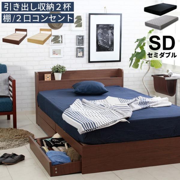 ベッドセミダブルベッドマットレスセット収納付きベッドコンセント付き木製エミーマットレス付き