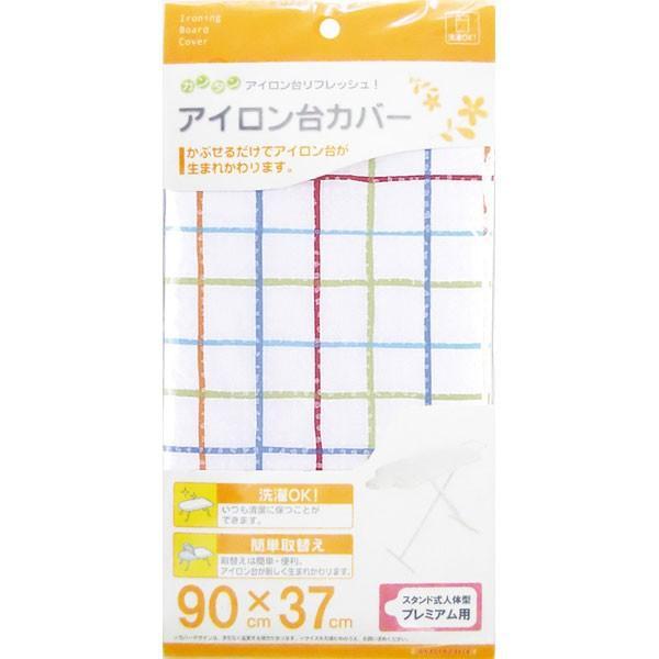 山崎実業 YAMAZAKI アイロン台カバー スタンド式人体型 プレミアム用 04624