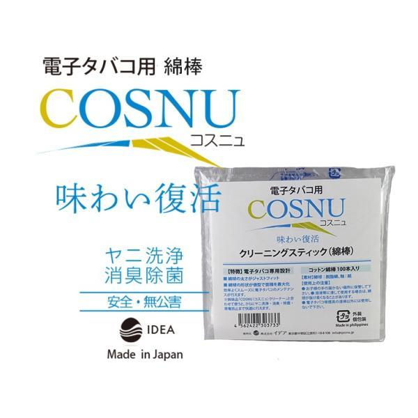 アイコス iQOS 掃除 用 クリーニングスティック(綿棒)COSNU(コスニュ)100本入り 姉妹品のクリーナー利用で エタノール (エチルアルコール)以上の効果