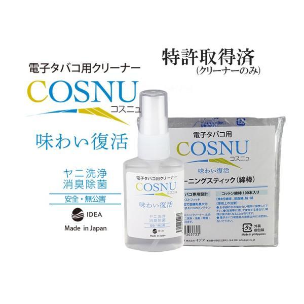アイコス iQOS クリーナー COSNU(コスニュ) 洗浄液 50ml+ クリーニングスティック(綿棒)100本のセット エタノール (エチルアルコール)以上の効果