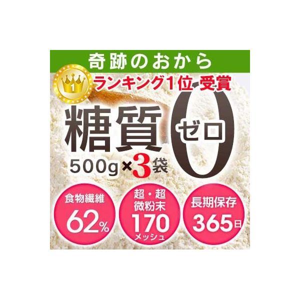 おからパウダー 超微粉 糖質ゼロ 奇跡のおから 500g x3袋 (計 1kg 500g)  日本国内加工 ダイエット 糖質制限 低糖質 おからクッキー が簡単に 低GI