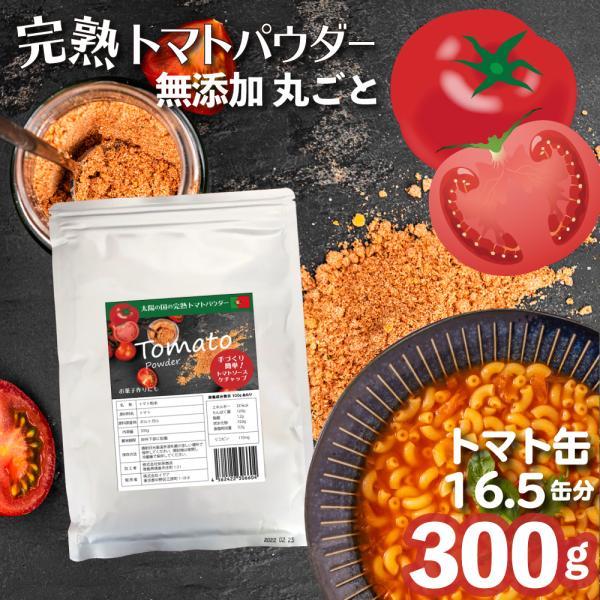 完熟トマトパウダー300g 無添加 野菜パウダー 丸ごとトマト粉末 アウトドア 非常食 クッキー 色付け 赤 蒸しパン 離乳食 アウトドア トマト缶代わり