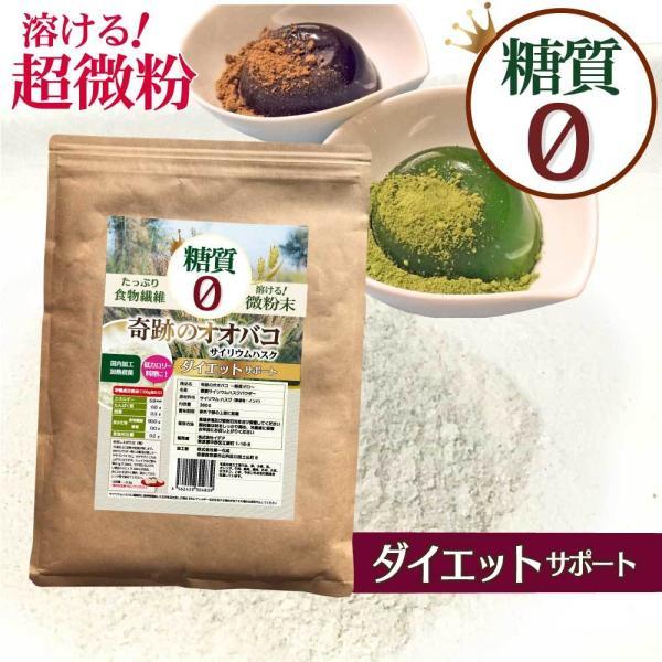 オオバコ サイリウム 粉末 糖質ゼロ 360g 奇跡のオオバコ 超微粉 パウダー 日本国内製造 オオバコダイエツトサイリウムハスク ダイエット