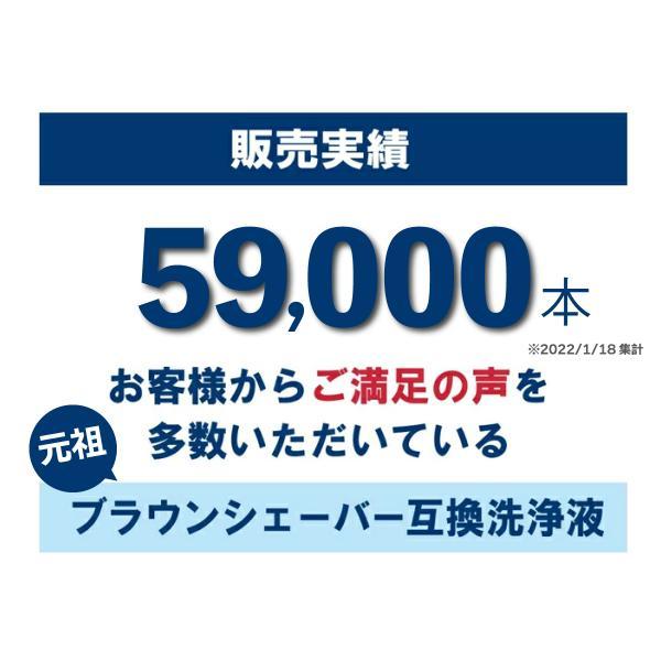 braun  ブラウン シェーバー 洗浄液 販売実績37000本