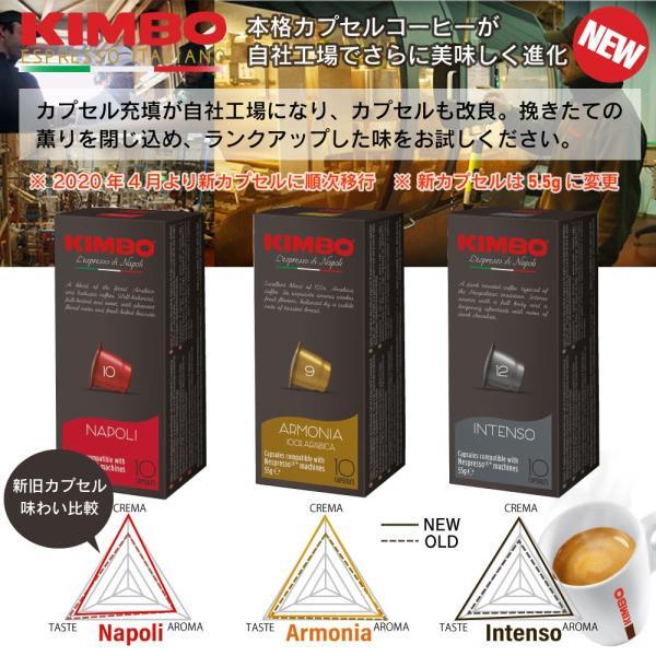 キンボコーヒーは自社工場製造、カプセルも改良!
