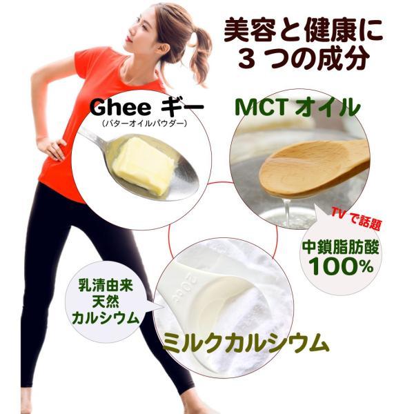 バターコーヒー用パウダー。MCTパウダー(MCTオイル)とミルクカルシウム入り
