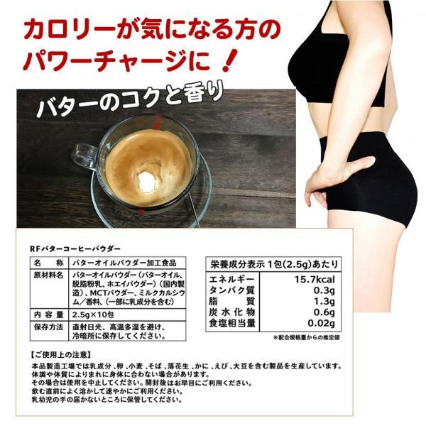 朝食置換ダイエットで人気のバターコーヒーを気軽に飲めるバターコーヒー用パウダーは無糖、低カロリー