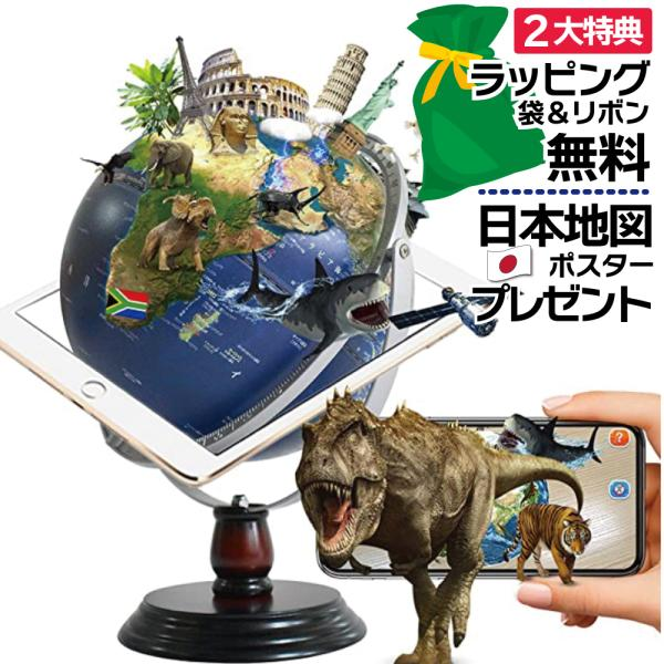地球儀 しゃべる 直径25cm 光る ライト AR アプリ 無料ラッピング プレゼント 付き 日本地図 アプリ  日本語 英語 地勢図/行政 アンティーク/青 子供 入学 祝い