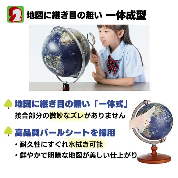 AR しゃべる 地球儀 13cm 一体成型