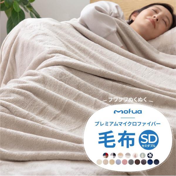 mofua プレミアムマイクロファイバー毛布(セミダブル)代引不可 同梱不可|roomdesign