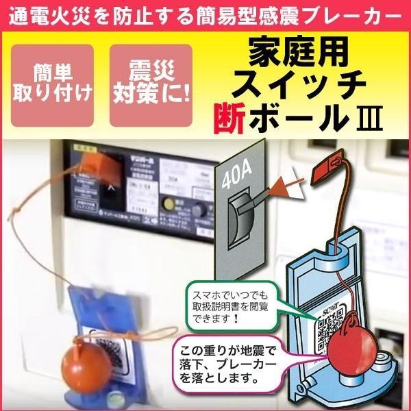 地震対策 スイッチ断ボール3 ブレーカー自動遮断装置 通電火災防止装置 A001J|roomdesign
