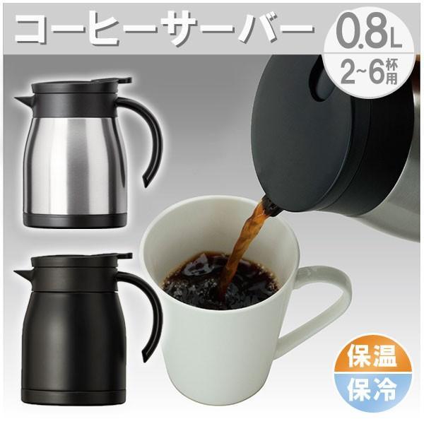 ステンレス カフェサーバー 0.8L 2〜6杯用 コーヒーサーバー 保温 (アトラス)シルバー ブラック ACS-800|roomdesign